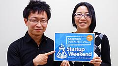 起業を体験してみませんか? スタートアップウイークエンドを札幌で開催