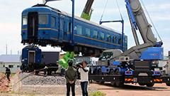 「北斗星」客車 安住の地に到着 8月7日から公開