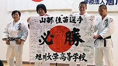 リオ五輪代表・山部佳苗選手 母校の旭大高で壮行会